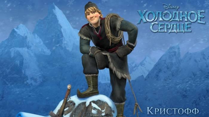 мультфильм, Холодное сердце, Кристофф, Frozen