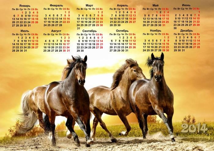 Календарь, 2014, год деревянной лошади, calendar