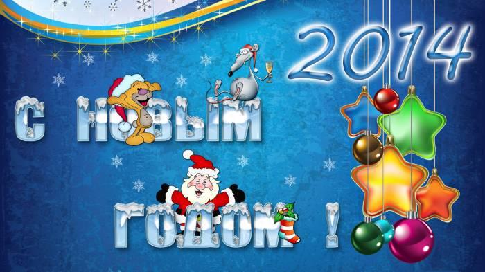 Новый год, 2014, с новым годом, открытка