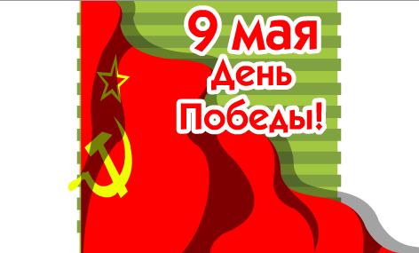 открытки к 9 мая