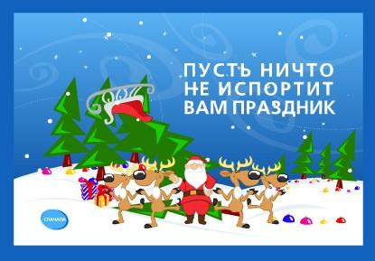 Музыкальные открытки с Новым годом!