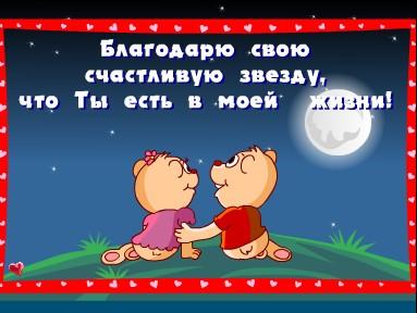 Музыкальные, анимированные Валентинки